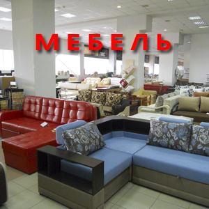 Магазины мебели Сибая
