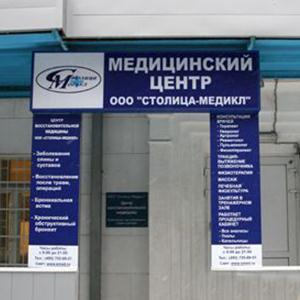 Медицинские центры Сибая