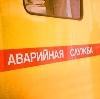 Аварийные службы в Сибае