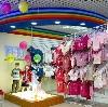 Детские магазины в Сибае