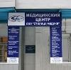 Медицинские центры в Сибае